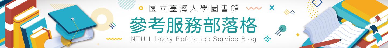 國立臺灣大學圖書館參考服務部落格